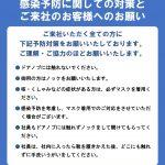 掲示物 - 新型コロナウイルス感染予防に関しての対策とご来社のお客様へのお願い